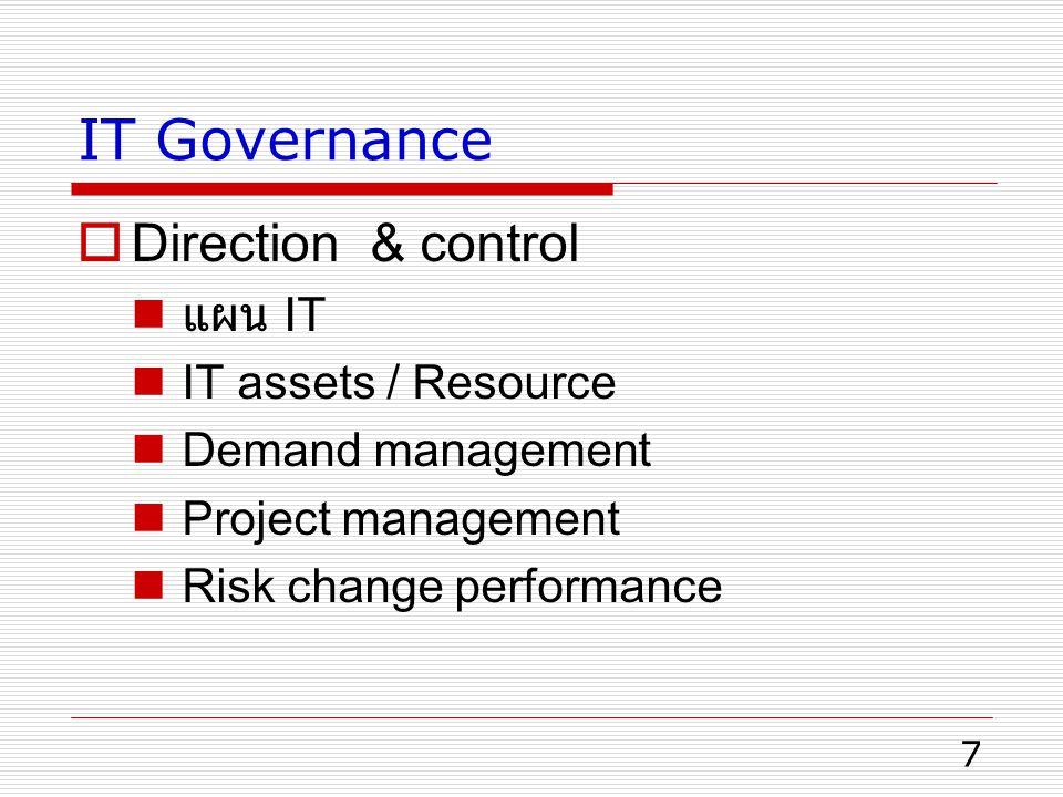 7 IT Governance  Direction & control แผน IT IT assets / Resource Demand management Project management Risk change performance