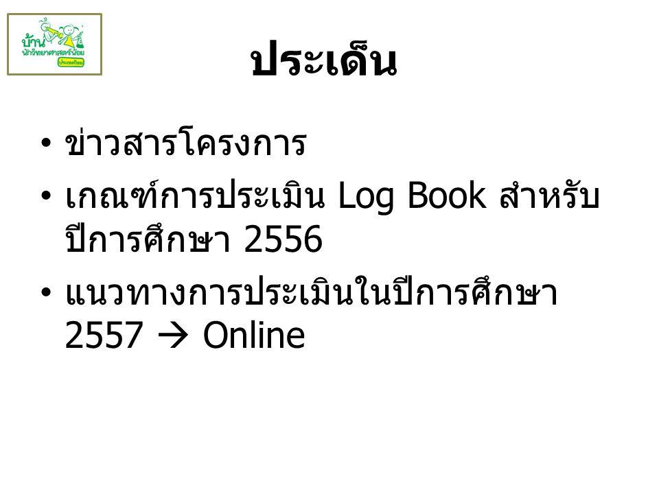 ประเด็น ข่าวสารโครงการ เกณฑ์การประเมิน Log Book สำหรับ ปีการศึกษา 2556 แนวทางการประเมินในปีการศึกษา 2557  Online