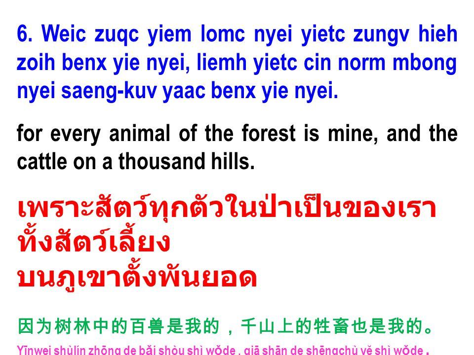 6. Weic zuqc yiem lomc nyei yietc zungv hieh zoih benx yie nyei, liemh yietc cin norm mbong nyei saeng-kuv yaac benx yie nyei. for every animal of the