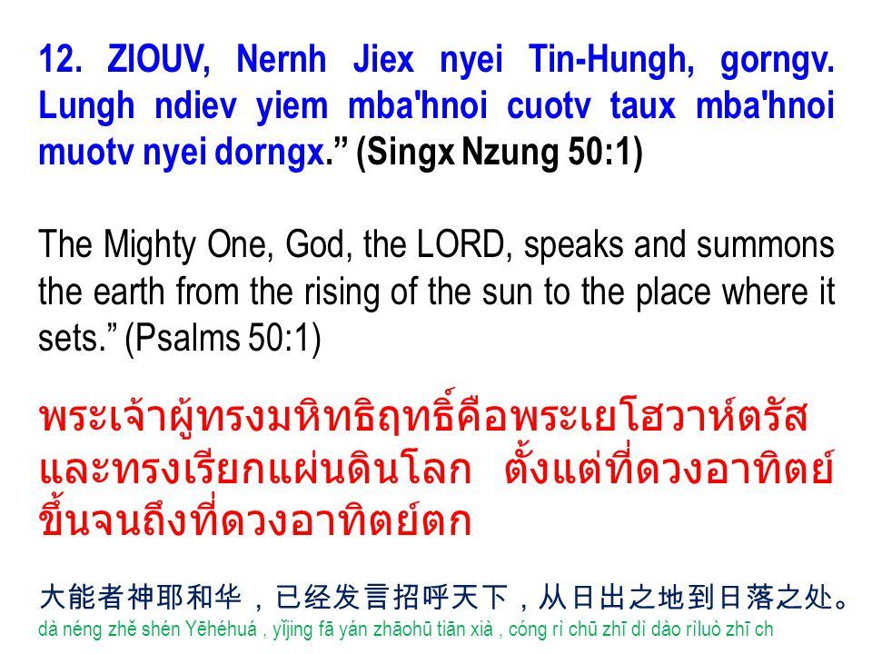"12. ZIOUV, Nernh Jiex nyei Tin-Hungh, gorngv. Lungh ndiev yiem mba'hnoi cuotv taux mba'hnoi muotv nyei dorngx."" (Singx Nzung 50:1) The Mighty One, God"
