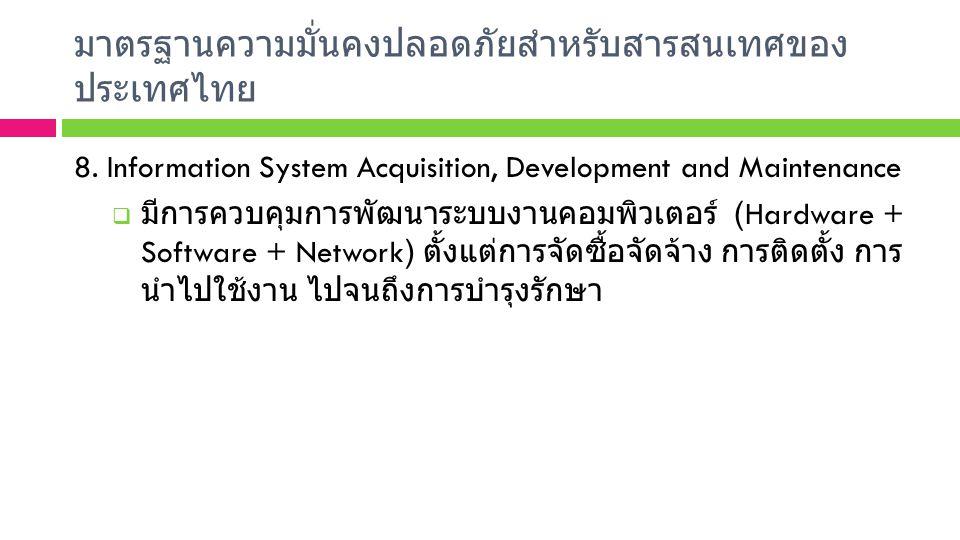 มาตรฐานความมั่นคงปลอดภัยสำหรับสารสนเทศของ ประเทศไทย 8. Information System Acquisition, Development and Maintenance  มีการควบคุมการพัฒนาระบบงานคอมพิวเ