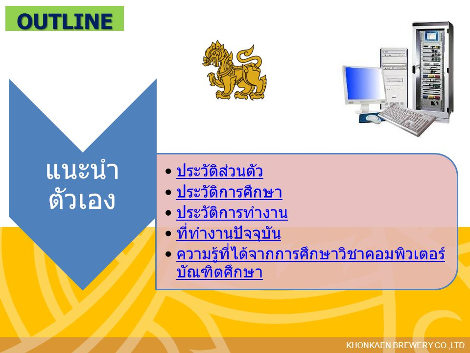 KHONKAEN BREWERY CO.,LTD.