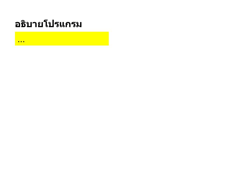 ตัวอย่างโปรแกรมแสดงการทำงานของ คำสั่งเงื่อนไข if-else 1: 2: 3: 4: 5: 6: 7: 8: 9: 10: 11: 12: 13: 14: 15: 16: 17: 18: 19: 20: 21: 22: 23: 24: 25: 26: #include main() { int points; printf( Please enter points : ); scanf( %d , &points ); if(points >= 80) { printf( Congratulations\n ); printf( C Language programming subject\n ); printf( You get grade A\n ); } else if(points >= 70) printf( You get grade B\n ); else if(points >= 60) printf( You get grade C\n ); else if(points >= 50) printf( You get grade D\n ); else printf( You get grade F\n ); printf( See you again.