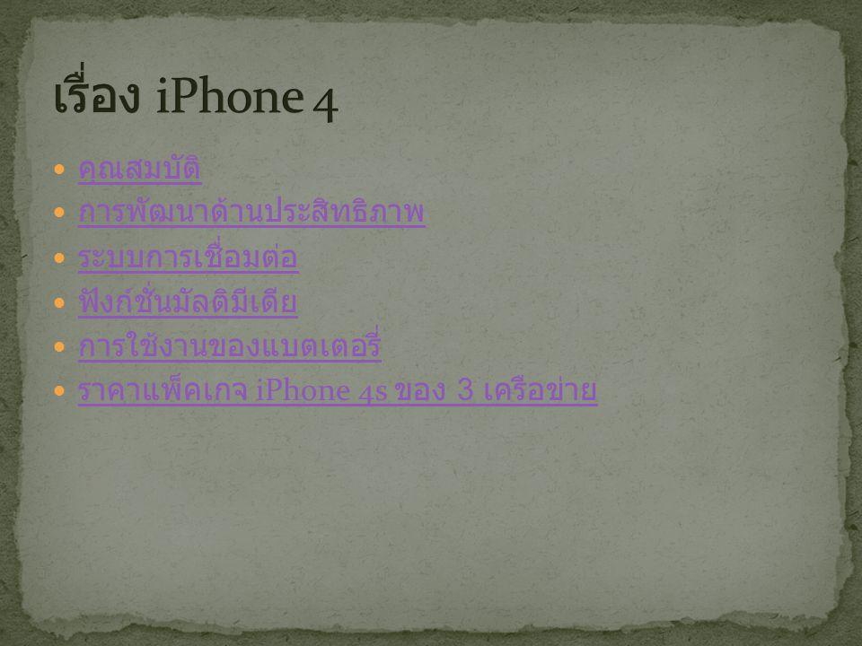 คุณสมบัติ การพัฒนาด้านประสิทธิภาพ ระบบการเชื่อมต่อ ฟังก์ชั่นมัลติมีเดีย การใช้งานของแบตเตอรี่ ราคาแพ็คเกจ iPhone 4s ของ 3 เครือข่าย ราคาแพ็คเกจ iPhone 4s ของ 3 เครือข่าย