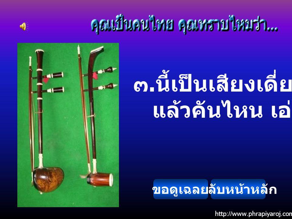 http://www.phrapiyaroj.com/musiconline3/ ๓.
