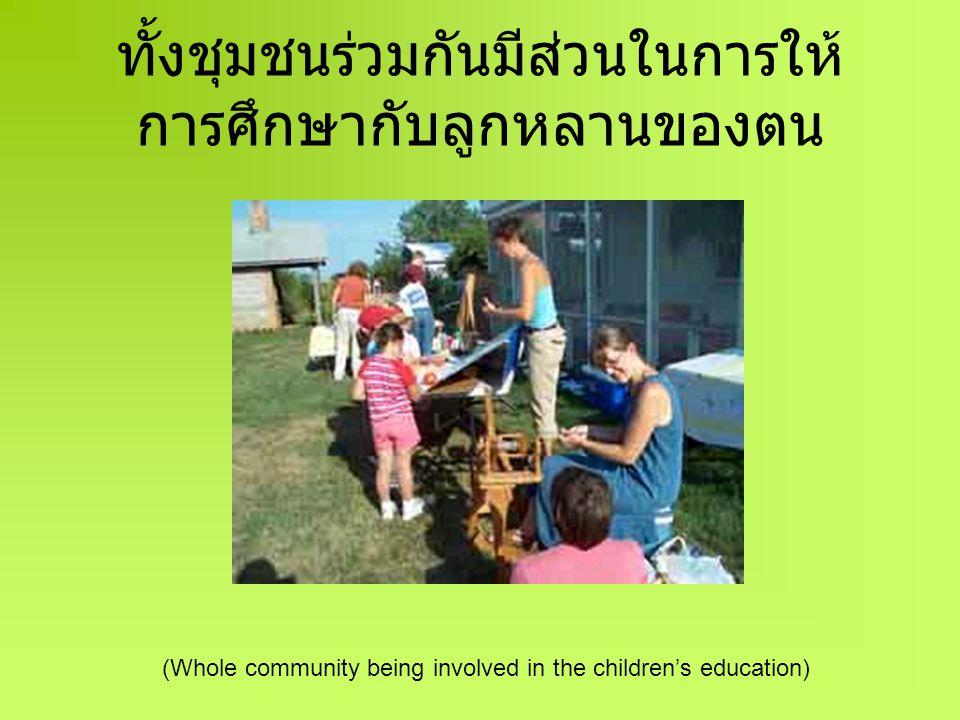 คณะครู สมาชิกชุมชนทำงานร่วมกัน ผสานความรู้สู่หลักสูตรท้องถิ่น (Working together with teachers and community members to bring local knowledge into the curriculum)