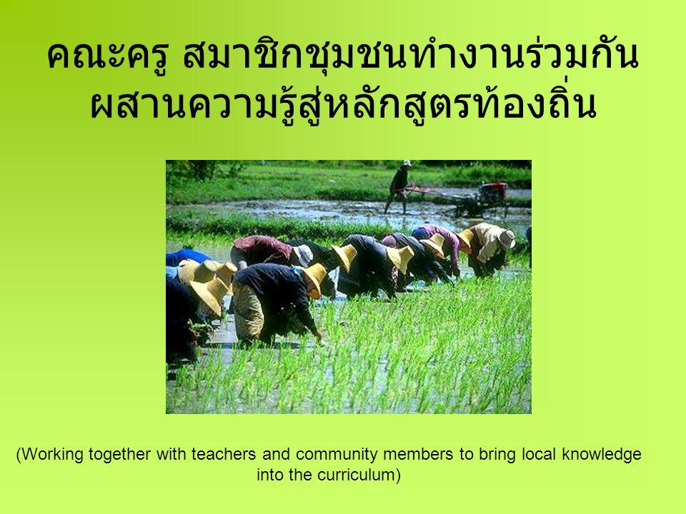 การพึ่งพาตนเอง ( ได้รับการเผยแผ่ และ ) ขยายขอบเขตไปทั่วภาคอีสาน และทั่วโลก (Self-sufficiency spreading to the greater Isaan community and throughout the world)