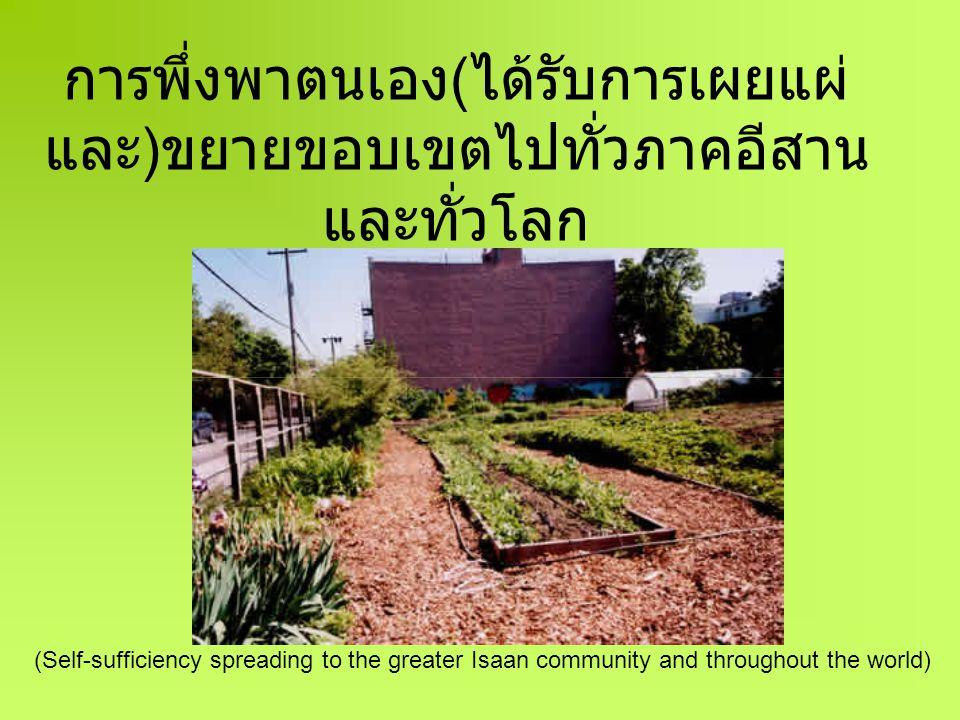ดังที่กล่าวมาข้างต้นคือเป้าหมาย ของโครงการจัดการขยะและเกษตร ชุมชนเพื่อความยั่งยืน (These are the goals of the Sustainable Community Agriculture and Waste Management Project)