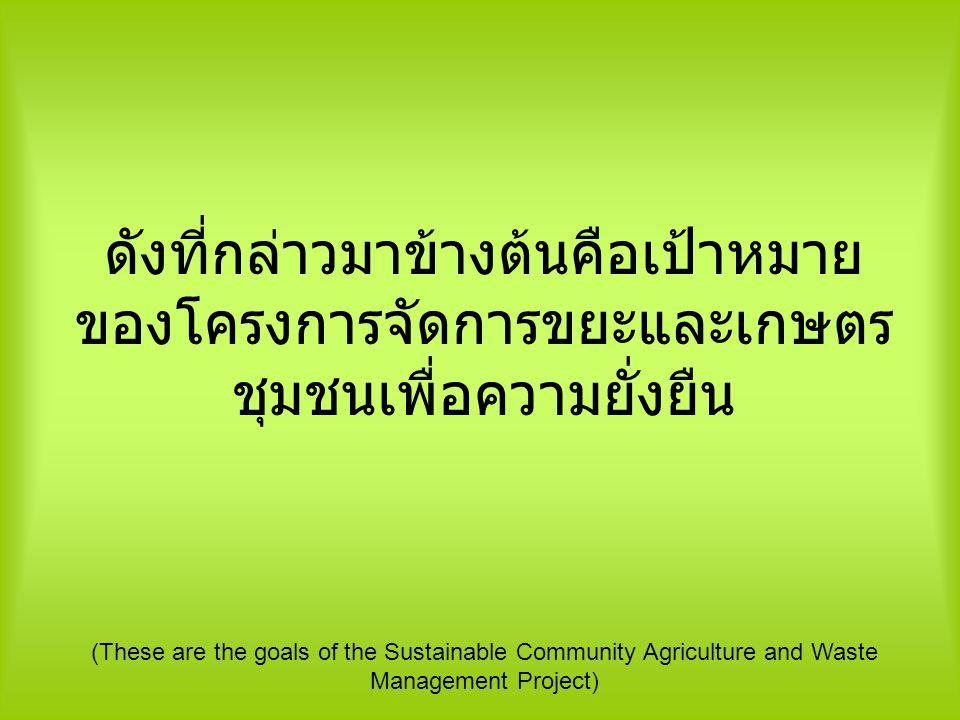 ระยะที่ ๑ การสร้างชุมชน – เพื่อก่อให้เกิดการเชื่อมโยง ระหว่างชาวนาในท้องถิ่น และสมาชิกชุมชนอื่นๆ ที่ ส่งเสริมความยั่งยืน การพัฒนาโครงการ – กำหนดวิสัยทัศน์เบื้องต้น และกำหนดระยะเวลา Community Building: Making connections with local farmers, and other community members that are promoting sustainability Program Development: Develop an initial vision and timeline (action plan!)