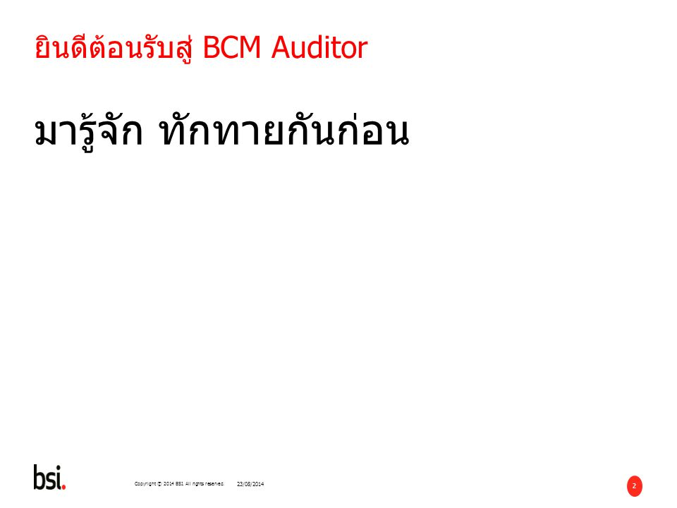 163 Copyright © 2014 BSI. All rights reserved. Financial Consideration 23/08/2014