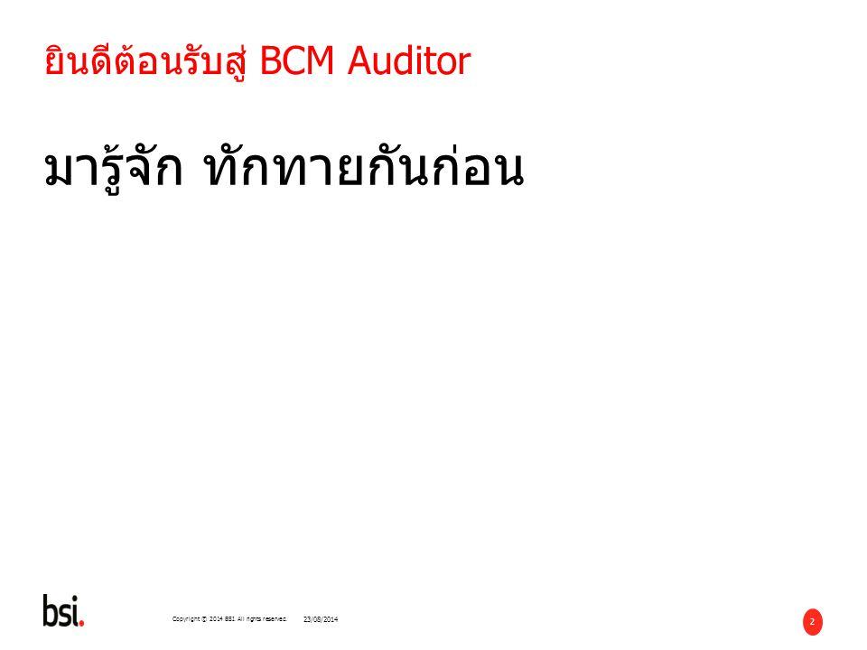ประโยชน์ของระบบ ISO 22301 23/08/2014