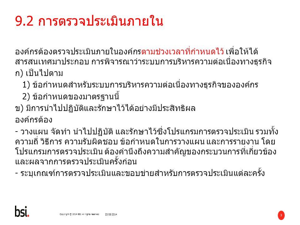 มาเตรียม รายการตรวจสอบกัน ISO 22301 BCM 23/08/2014
