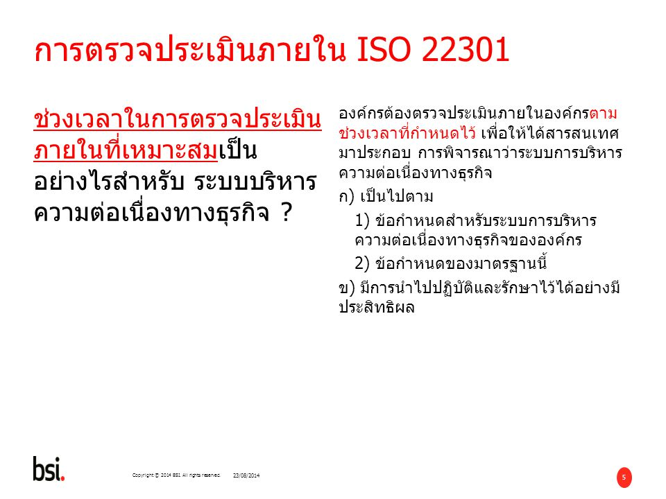 126 Copyright © 2014 BSI.All rights reserved.