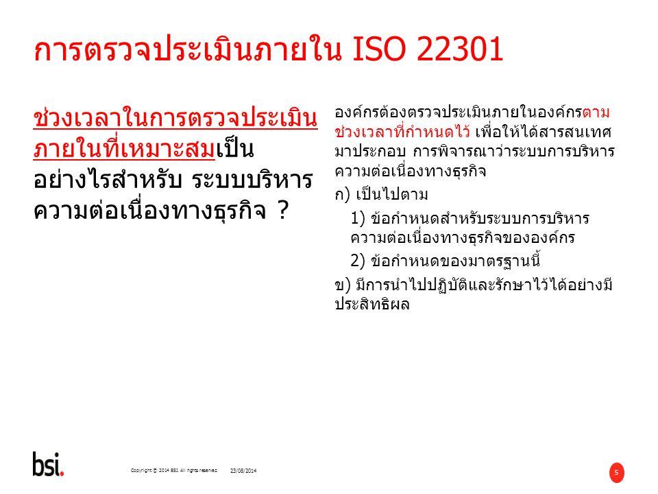 ระบบการบริหารความต่อเนื่อง ทางธุรกิจ ISO22301 23/08/2014