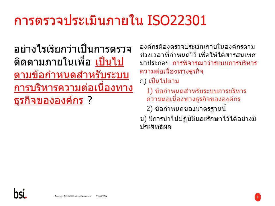 227 Copyright © 2014 BSI. All rights reserved. 8.2.2 การวิเคราะห์ผลกระทบทางธุรกิจ 23/08/2014