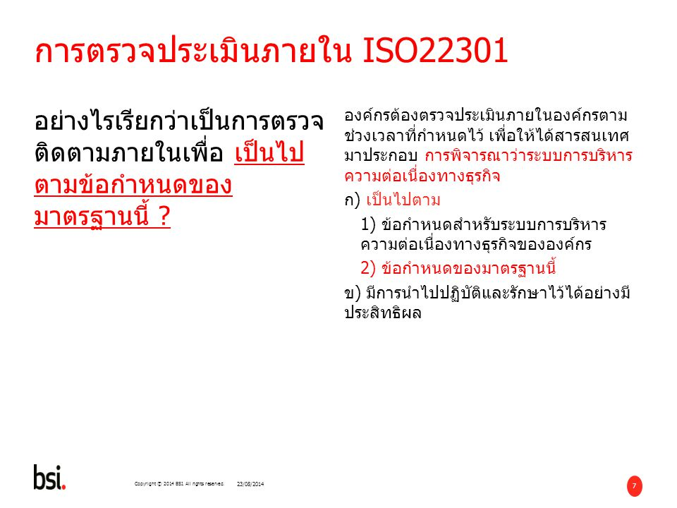 138 Copyright © 2014 BSI. All rights reserved. อะไรคือ Business Continuity Plan 23/08/2014
