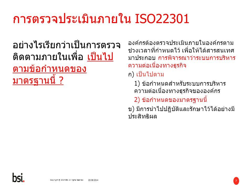 68 Copyright © 2014 BSI. All rights reserved. ภัยคุกคาม(threats) vs ภัยพิบัติ(Disaster) 23/08/2014