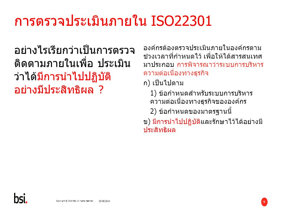 239 Copyright © 2014 BSI. All rights reserved. Form B - Risk Assessment 23/08/2014