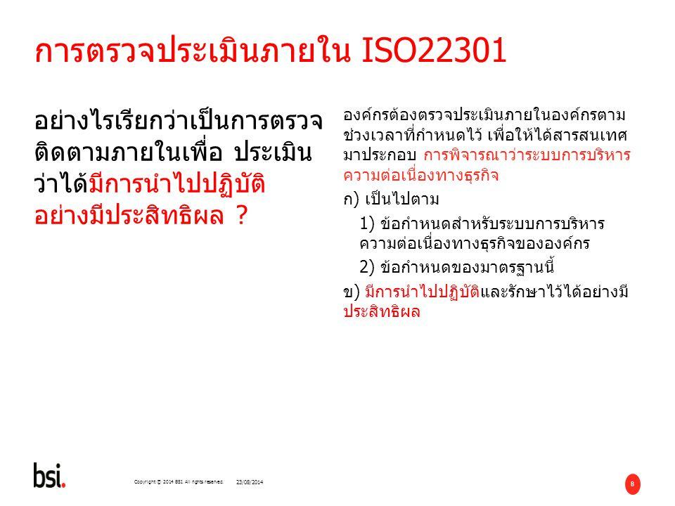 อะไรคือ ระบบบริหารความต่อเนื่องทางธุรกิจ อะไรคือ การบริหารความพร้อมต่อสภาวะวิกฤติ 23/08/2014