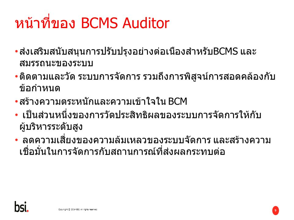 การรายงานความไม่สอดคล้องและ สอดคล้อง ISO 22301 BCM 23/08/2014