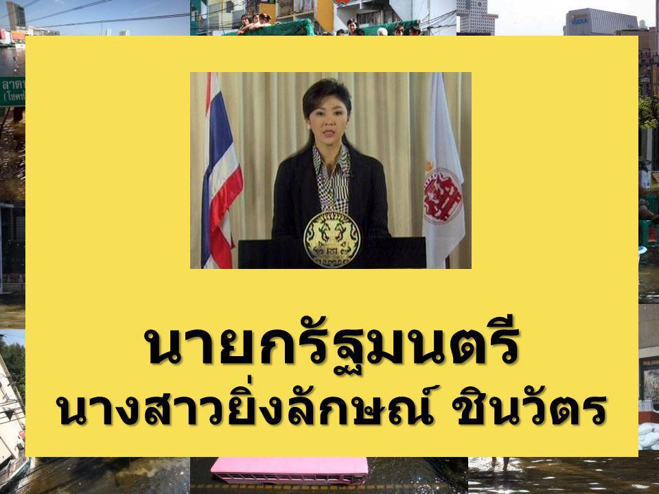 น้ำท่วมกรุงเทพมหานคร ปี 2554 นายกรัฐมนตรี นางสาวยิ่งลักษณ์ ชินวัตร