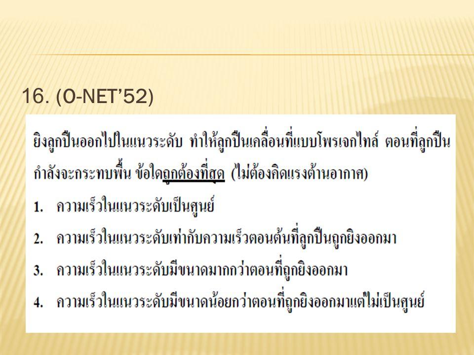 16. (O-NET'52)