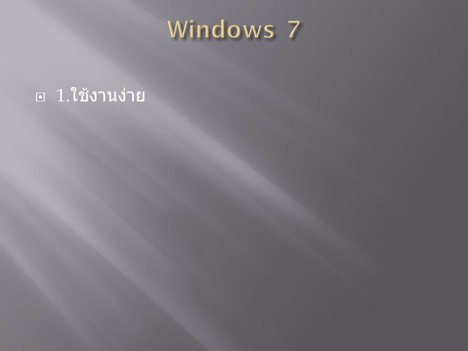  เลือก windows 7 เพราใช้งานง่ายกว่า windows 8