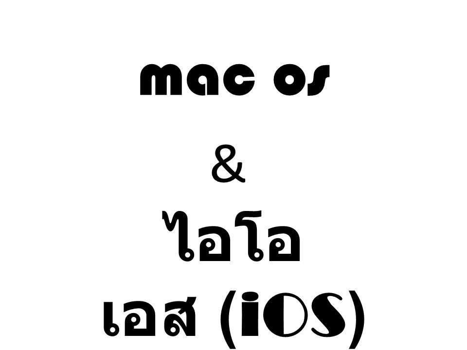 ความเป็นมาของ IOS ไอโอเอส iOS ในชื่อเดิมคือ ไอโฟนโอ เอส (iPhone OS) เป็นระบบปฏิบัติการสำหรับสมาร์ตโฟ นของบริษัทแอปเปิล โดยเริ่มต้นพัฒนาสำหรับใช้ใน โทรศัพท์ไอโฟน และได้พัฒนาต่อใช้สำหรับ ไอ พอดทัช และ ไอแพด โดยระบบปฏิบัติการนี้สามารถ เชื่อมต่อไปยังแอ็ปสตอร์ สำหรับเข้าถึงแอปพลิเคชัน มากกว่า 900,000 ตัว ซึ่งมีการดาวน์โหลดไปแล้ว มากกว่า ห้าหมื่นล้านครั้ง