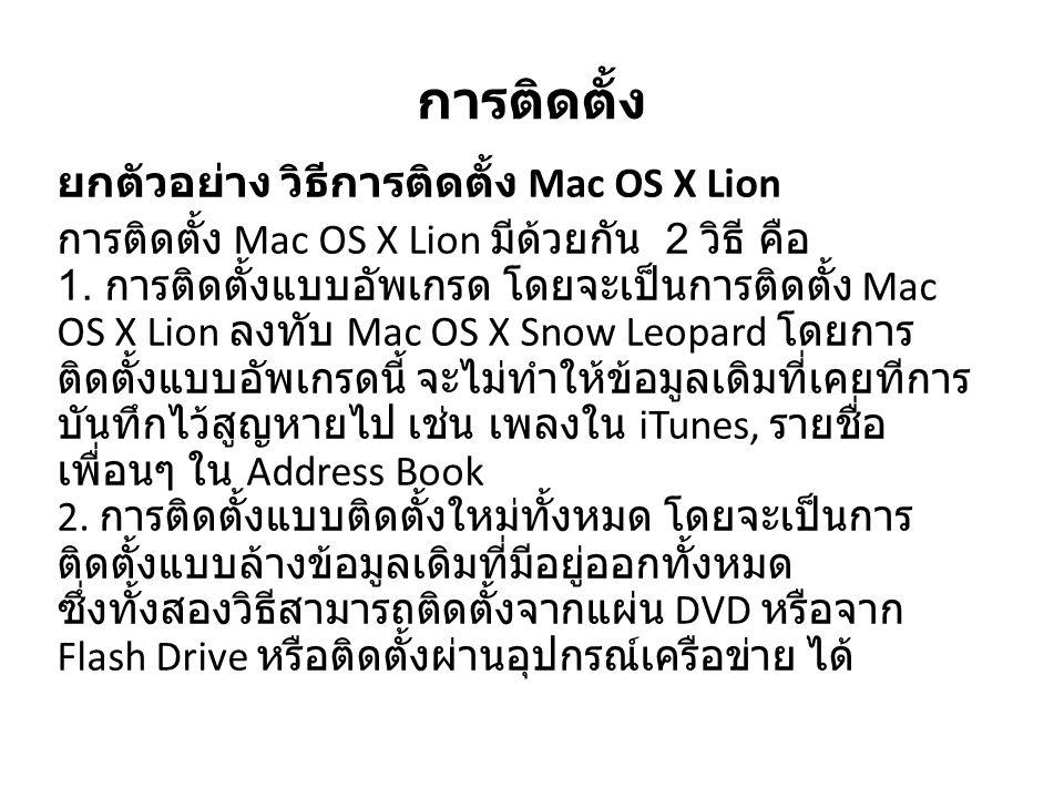 การติดตั้ง ยกตัวอย่าง วิธีการติดตั้ง Mac OS X Lion การติดตั้ง Mac OS X Lion มีด้วยกัน 2 วิธี คือ 1. การติดตั้งแบบอัพเกรด โดยจะเป็นการติดตั้ง Mac OS X