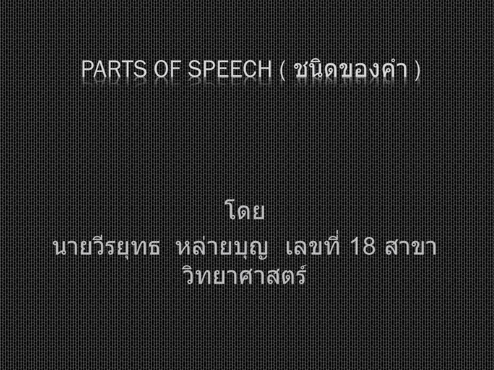 ข้อความ ประกอบด้วย คำ ( word ) หรือกลุ่มคำซึ่งนำมาเรียง ต่อเนื่องกันเป็นวลี (phrase) หรือประโยค ( sentence ) จะมีหน้าที่อย่าง หนึ่ง อย่างใดใน 8 หน้าที่ ตามหลักไวยากรณ์อังกฤษ ( grammar ) หน้าที่ของคำเรียกว่า ชนิดของคำ ( parts of speech ) ซึ่งได้แก่ Noun ( คำนาม ) Pronoun ( คำสรรพนาม ) Verb ( คำกริยา ) Adverb ( คำกริยาวิเศษณ์ ) Adjective ( คำคุณศัพท์ ) Preposition ( คำบุพบท ) Conjunction ( คำสันธาน ) Interjection ( คำอุทาน )