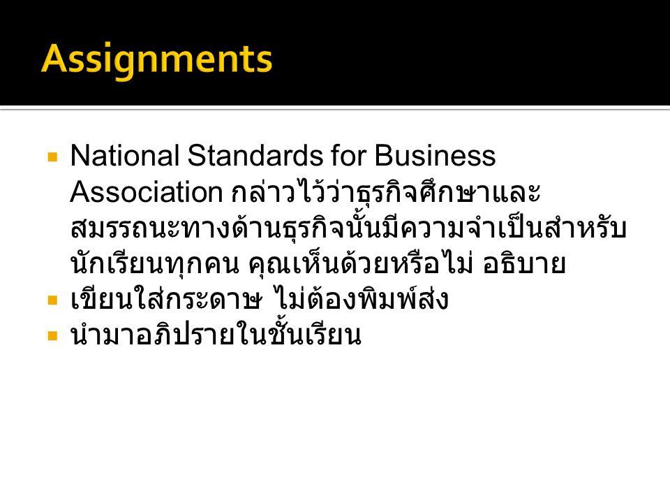 National Standards for Business Association กล่าวไว้ว่าธุรกิจศึกษาและ สมรรถนะทางด้านธุรกิจนั้นมีความจำเป็นสำหรับ นักเรียนทุกคน คุณเห็นด้วยหรือไม่ อธ