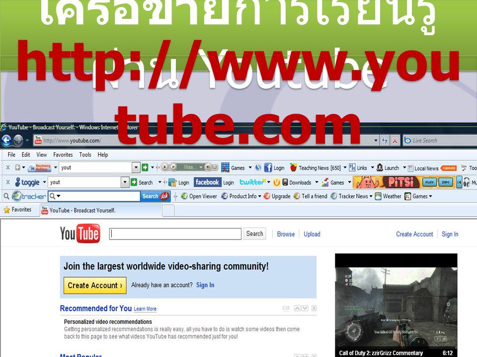เครือข่าย การเรียนรู้ ผ่าน Youtube http://www.you tube.com