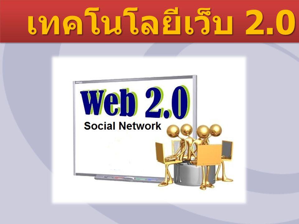 เทคโนโลยีเว็บ 2.0