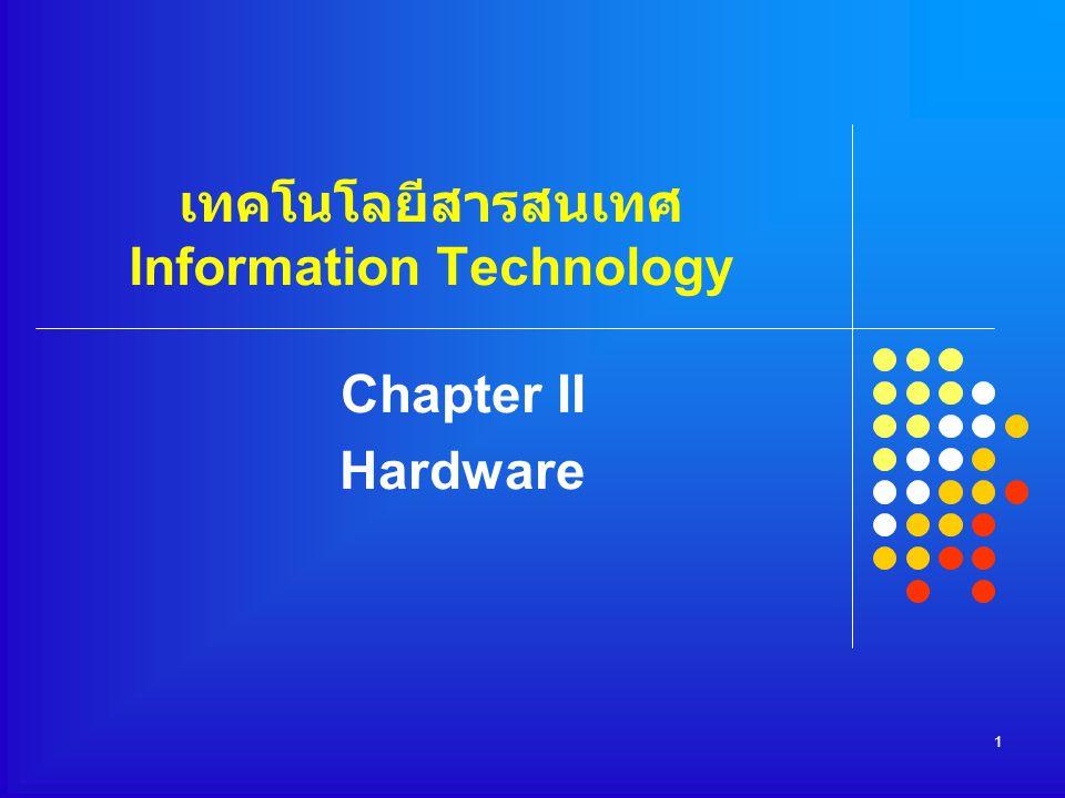 1 เทคโนโลยีสารสนเทศ Information Technology Chapter II Hardware