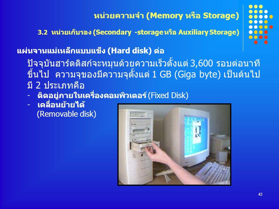 42 แผ่นจานแม่เหล็กแบบแข็ง (Hard disk) ต่อ ปัจจุบันฮาร์ดดิสก์จะหมุนด้วยความเร็วตั้งแต่ 3,600 รอบต่อนาที ขึ้นไป ความจุของมีความจุตั้งแต่ 1 GB (Giga byte