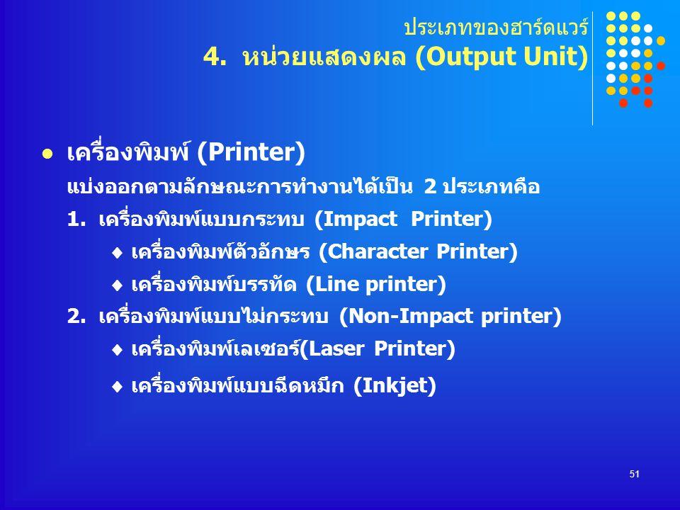 51 เครื่องพิมพ์ (Printer) แบ่งออกตามลักษณะการทำงานได้เป็น 2 ประเภทคือ 1. เครื่องพิมพ์แบบกระทบ (Impact Printer)  เครื่องพิมพ์ตัวอักษร (Character Print