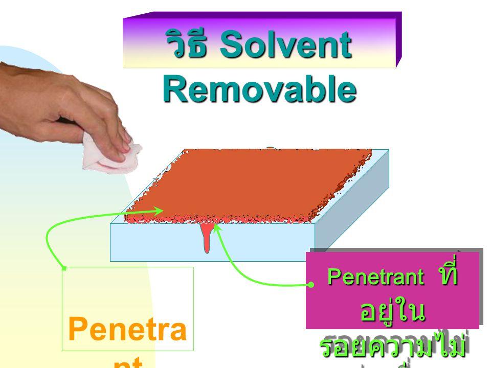 Penetrant ที่ อยู่ใน รอยความไม่ ต่อเนื่อง Penetrant ที่ อยู่ใน รอยความไม่ ต่อเนื่อง Penetra nt ส่วนเกิน
