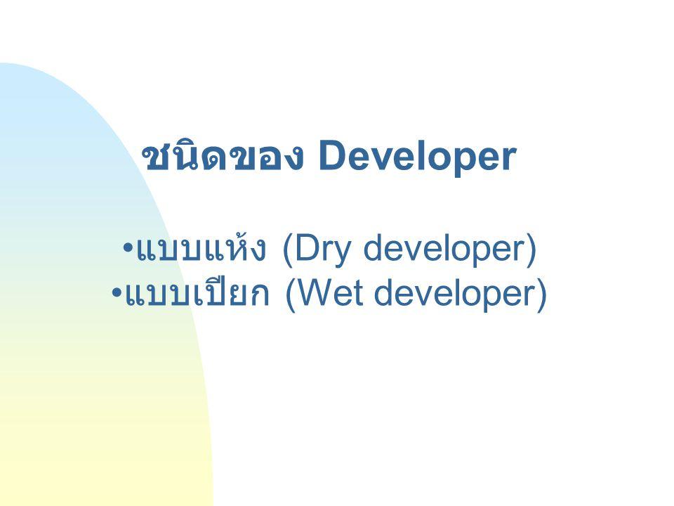 ชนิดของ Developer แบบแห้ง (Dry developer) แบบเปียก (Wet developer)