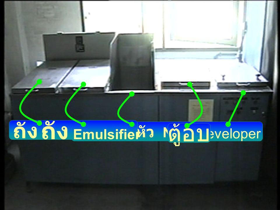 ถัง Penetrant ถัง Developer ถังน้ำพร้อมหัว Nozzle ตู้อบ ถัง Emulsifier