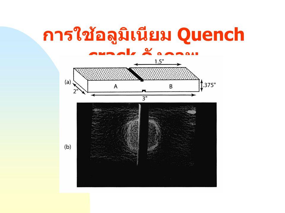 การใช้อลูมิเนียม Quench crack ดังภาพ