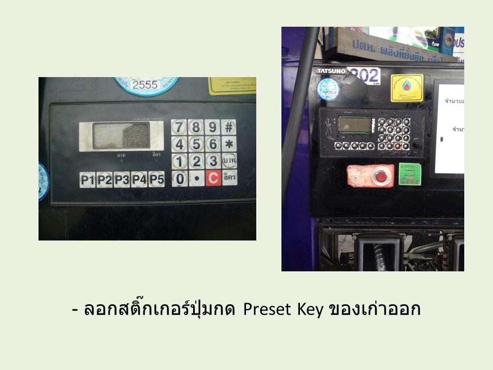 - ลอกสติ๊กเกอร์ปุ่มกด Preset Key ของเก่าออก
