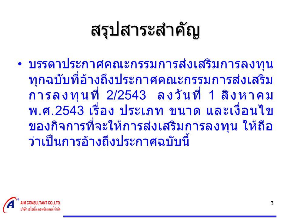 3 สรุปสาระสำคัญ บรรดาประกาศคณะกรรมการส่งเสริมการลงทุน ทุกฉบับที่อ้างถึงประกาศคณะกรรมการส่งเสริม การลงทุนที่ 2/2543 ลงวันที่ 1 สิงหาคม พ. ศ.2543 เรื่อง