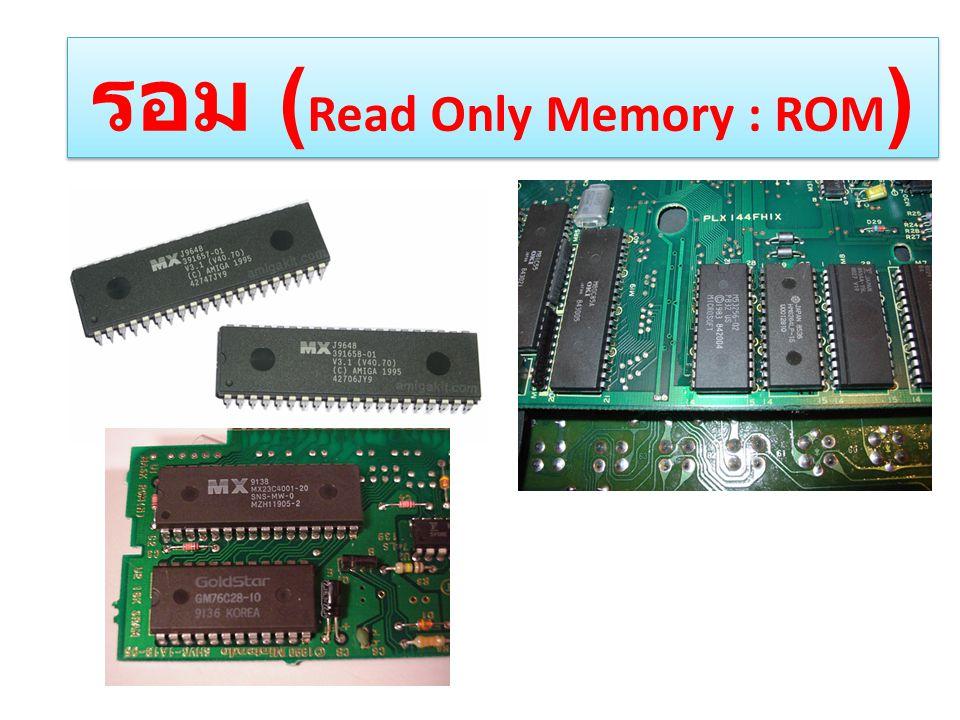 รอม ( Read Only Memory : ROM )