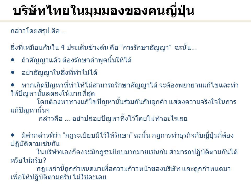 """บริษัทไทยในมุมมองของคนญี่ปุ่น กล่าวโดยสรุป คือ... สิ่งที่เหมือนกันใน 4 ประเด็นข้างต้น คือ """" การรักษาสัญญา """" ฉะนั้น... ● ถ้าสัญญาแล้ว ต้องรักษาคำพูดนั้"""
