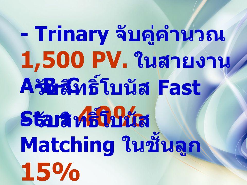- Trinary จับคู่คำนวณ 1,500 PV.