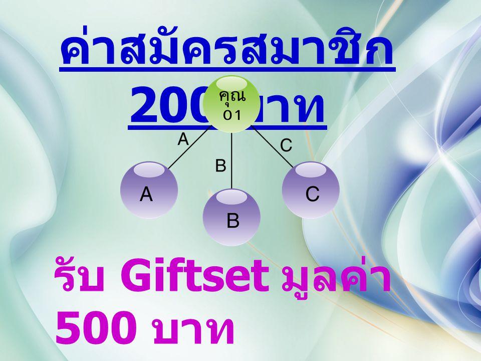 ค่าสมัครสมาชิก 200 บาท รับ Giftset มูลค่า 500 บาท
