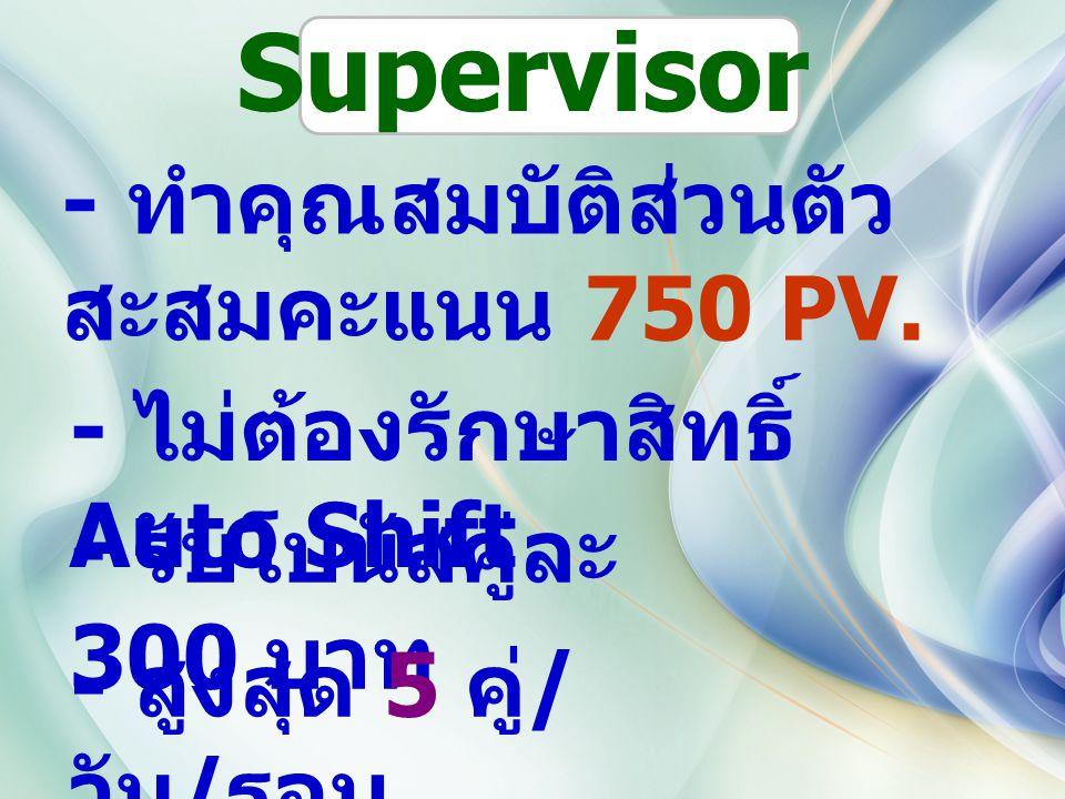 - ทำคุณสมบัติส่วนตัว สะสมคะแนน 750 PV.