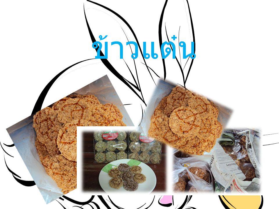 ที่มาและความสำคัญ นับตั้งแต่อดีตจนถึงปัจจุบันนี้ มนุษย์รู้จัก การนำข้าวมาแปรรูปที่หลากหลายที่มีความสำคัญ เป็นอย่างมาก ซึ่งก็เป็นภูมิปัญญาไทยในการแปร สภาพข้าวให้เป็น ข้าวแต๋วไทย ที่โด่งดังไปทั่วโลก และข้าวแต๋นยังมีความอร่อย สามารถนำไป รับประทานกับอาหารต่างๆได้ สำคัญการทำข้าว แต๋นนี้สามารถนำไปทำเป็นอาชีพได้ อีกด้วย จุดประสงค์ 1.