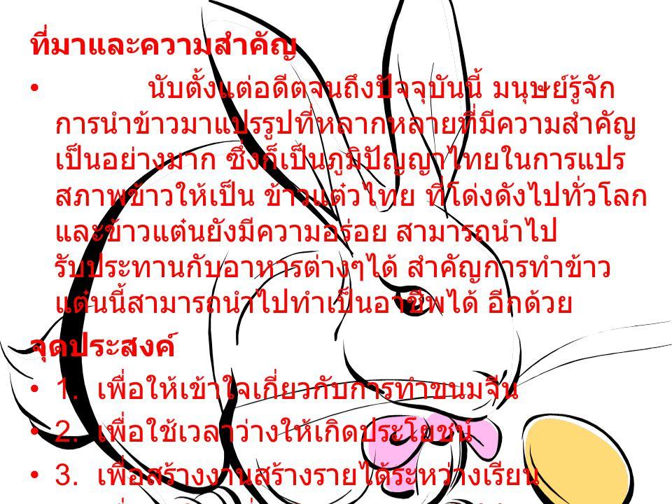 ที่มาและความสำคัญ นับตั้งแต่อดีตจนถึงปัจจุบันนี้ มนุษย์รู้จัก การนำข้าวมาแปรรูปที่หลากหลายที่มีความสำคัญ เป็นอย่างมาก ซึ่งก็เป็นภูมิปัญญาไทยในการแปร ส