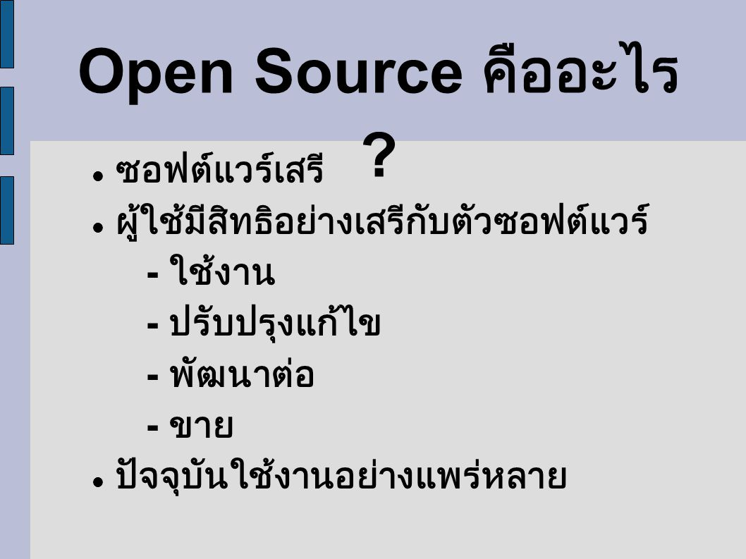 คุณใช้ Open Source อยู่หรือเปล่า .